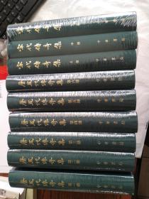唐五代传奇集(全六册)+宋代传奇集(全三册)
