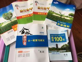 金版新学案 2019大一轮复习讲义 D英语(六册加光盘)
