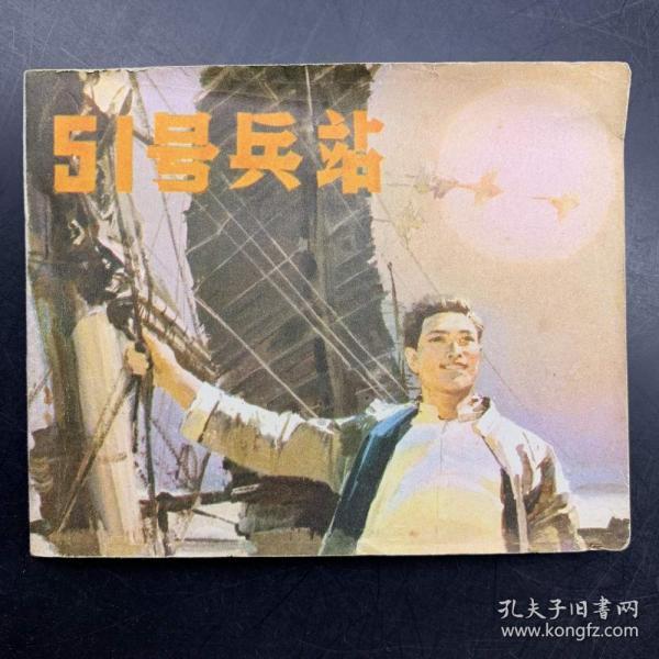 51号兵站,经典中国电影