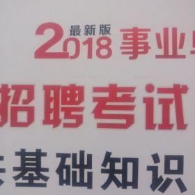 山香教育·2018最新版事业单位  教师招聘考试专用教材公共基础知识