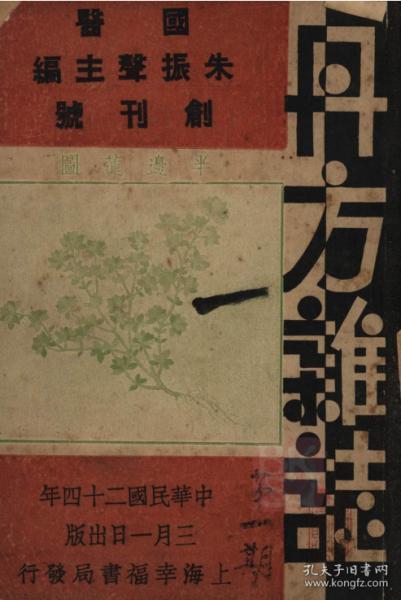 丹方杂志  1~12册全