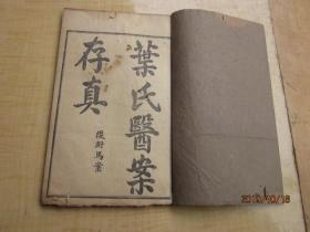 叶氏医案存真[1-2卷]