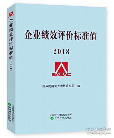 企业绩效评价标准值2018