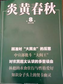 炎黄春秋:2014:8