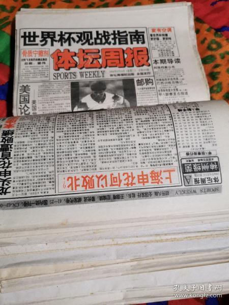 体坛周报—— 231期_374期 总115期合售