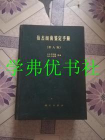 伯杰细菌鉴定手册(第八版)