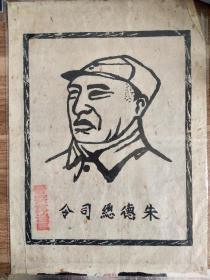 晋察冀边区朱德总司令画像一张
