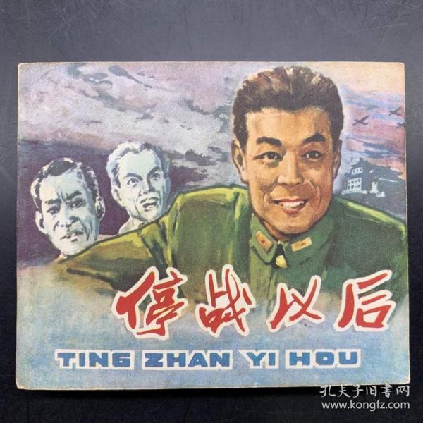 停战以后,经典砖头中国电影