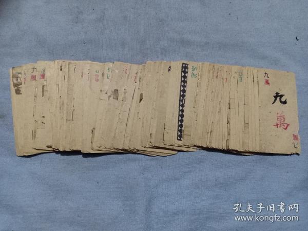 (箱17)老纸牌,麻将牌,118张,有几张损坏有缺,8.5*4.5cm