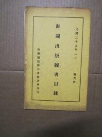 民国版:海关出版图书目录 (民国二十五年二月)