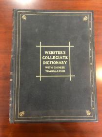 1933年(英汉双解韦氏大学字典)