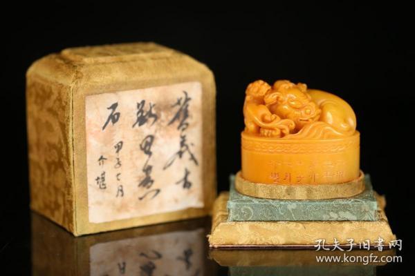 老寿山田黄子母兽钮印章
