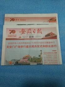 安徽日报 2019年10月2日,天安门广场举行盛大阅兵仪式和群众游行,(16版全)。