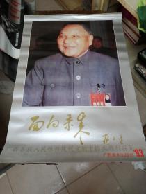 93年老挂力。面向未来。邓小平。广西各族人民热烈庆祝党的14大胜利召开