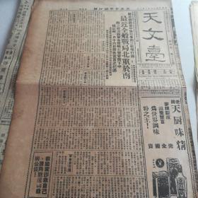 抗战内容《天文台》第五战区政训处韦永成,冯玉祥诗负伤杀敌,江苏为何失掉,