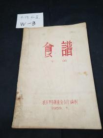 食谱  下册  1959   油印本