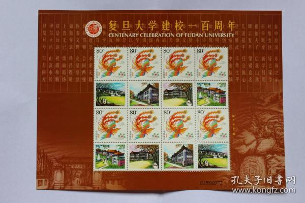 复旦大学建校一百周年 个性化邮票个性化小版张