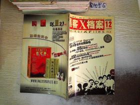 黑客X档案 2003 12