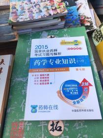 2015新版国家执业药师考试用书 习题集 药学专业知识(一)