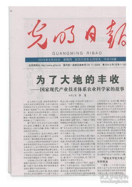 光明日报2019年8月29日