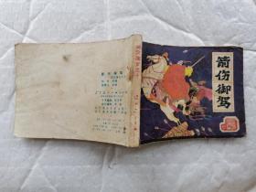 64开连环画:箭伤御驾--前汉演义之十(1983年1版1印