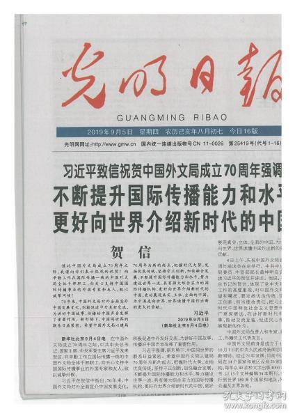 光明日报2019年9月5日