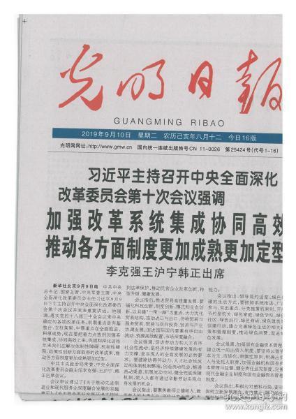 光明日报2019年9月10日