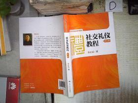 社交礼仪教程(第五版)/21世纪实用礼仪系列教材 。