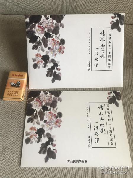 汪曾祺逝世二十周年   情不知所起  一汪情深  汪曾祺书画作品纪念 主题整版邮票及首日封一套