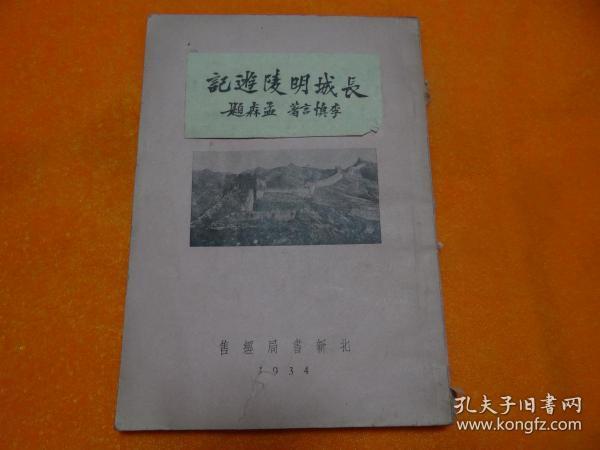 《长城明陵游记》李慎言签名本,1934年初版  书低缺2页空白 ,不影响阅读