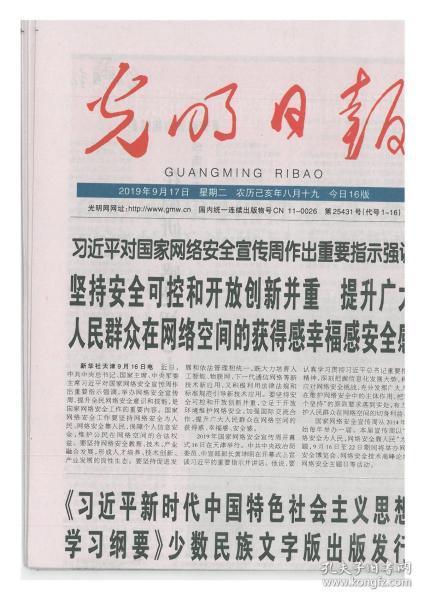 光明日报2019年9月17日