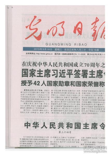 光明日报2019年9月18日