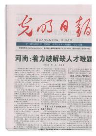 光明日报2019年9月22日