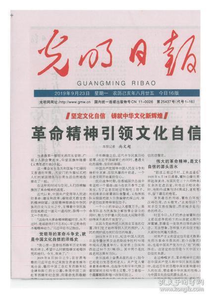 光明日报2019年9月23日