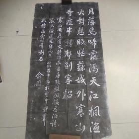 旧拓 俞樾书 枫桥夜泊