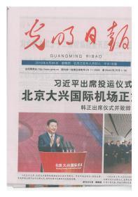 光明日报2019年9月26日