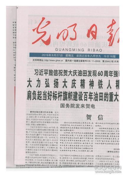 光明日报2019年9月27日