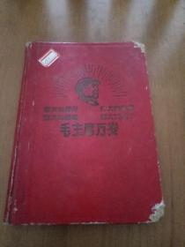 文革精装笔记本《伟大的导师伟大的领袖伟大的统帅伟大的舵手 毛主席万岁笔记本(内有毛主席彩色照5张)