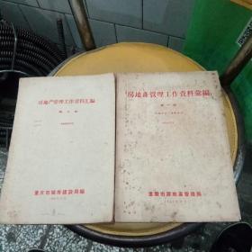 房地产管理工作资料汇编(第一辑十第二辑两册合售)第一辑1957年第二辑1959年