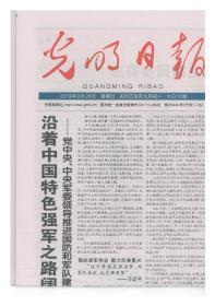 光明日报2019年9月29日