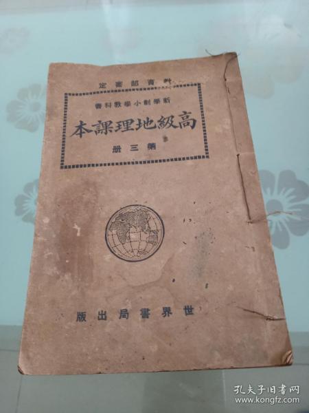 新学制小学教科书《高级地理课本》第一册