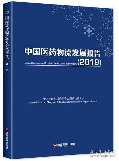 2019中国医药物流发展报告