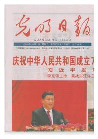 光明日报2019年10月1日