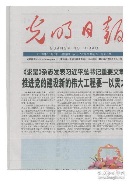 光明日报2019年10月3日