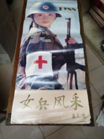 1988年,女兵风采。老挂历,康克清提词。解放军杨渝生摄影