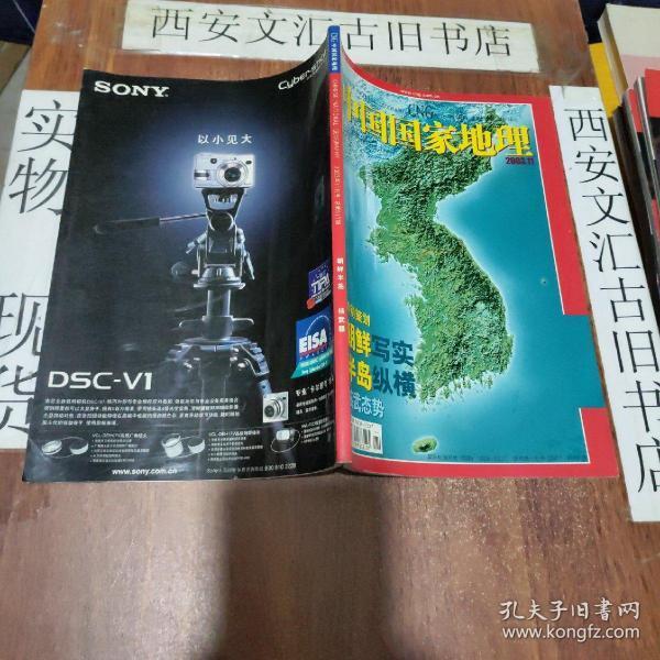 中国国家地理2003.11