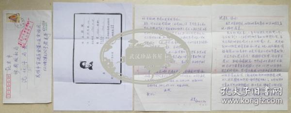 齐白石入室弟子、中国科学院教授、着名动物画家岩昆致中国版权局沈仁干局长信札及实寄封
