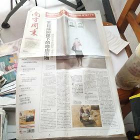 南方周末,2012年3月22日本期32版