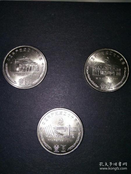 1991年中国共产党成立70周年纪念币 3枚一起出.