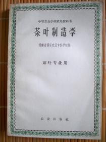 茶叶制造学   1966年一版四印